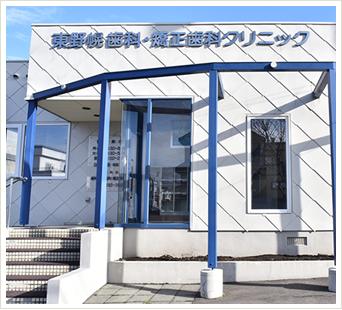 東野幌歯科・矯正歯科クリニックの外観